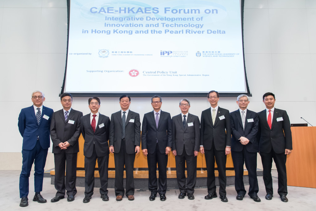 CAE-HKAES Forum on Integrative Development of Innovation and Technology in HK and the PRD 2017